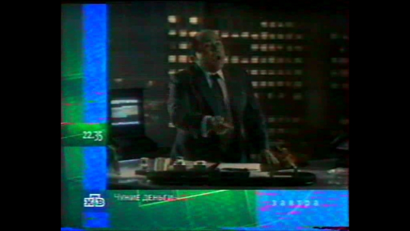 Staroetv.su / Фрагмент программы передач и конец эфира (НТВ, 20.10.2001)