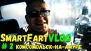SmartFartVlog 2 Комсомольск-на-Амуре