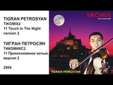 11 TOUCH IN THE NIGHT 2 - TIGRAN PETROSYAN - ПРИКОСНОВЕНИЕ В НОЧИ 2 - ТИГРАН ПЕТРОСЯН