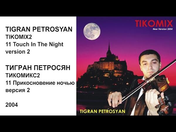 11 TOUCH IN THE NIGHT 2 - TIGRAN PETROSYAN - / ПРИКОСНОВЕНИЕ В НОЧИ 2 - ТИГРАН ПЕТРОСЯН