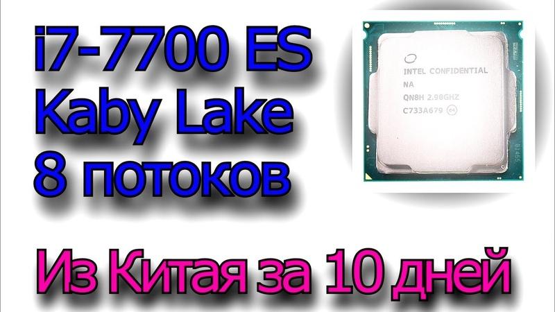 Инженерный процессор Intel Core i7-7700 ES Caby Lake 3.0 Ghz