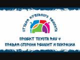 Кузовной ремонт Новосибирск. Toyota Rav 4. SKR154