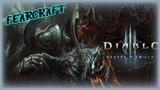 1 ЯНВАРЯ СТРИМИМ ДАЛЬШЕ - Diablo III Reaper of Souls Вечерний стрим