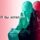 Константин Легостаев фото #36