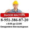 Вызов электрика на дом в Новосибирске