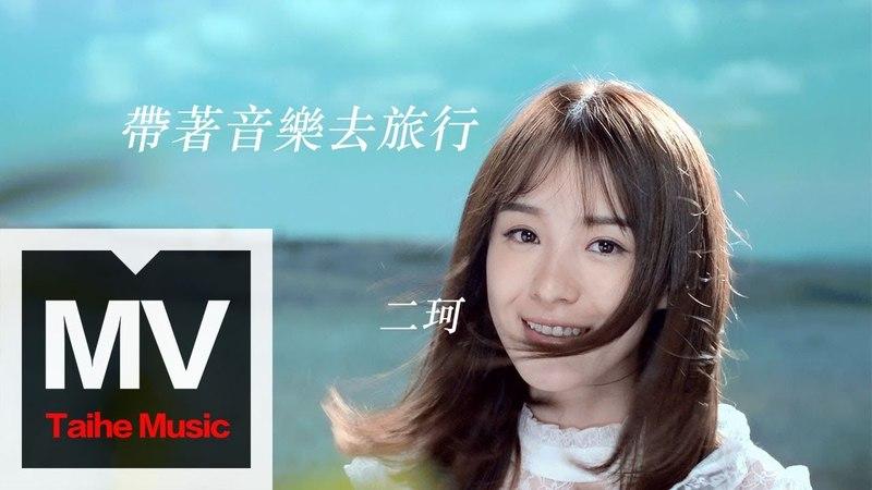 周二珂 Chloe Er 【帶著音樂去旅行】HD 高清官方完整版 MV