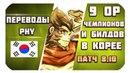 Топ 9 ОП Билдов И Чемпионов патча 8.10 в Корее League of Legends