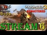 Uncharted 3: Drake's Deseption Remastered Стрим 6 Хардкорная Сложность на Русском