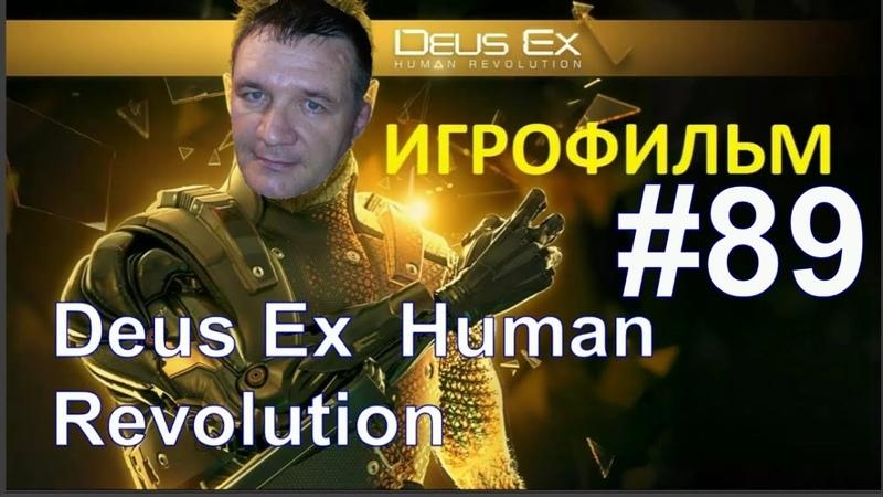 Deus Ex Human Revolution прохождение игры с Толяном №89