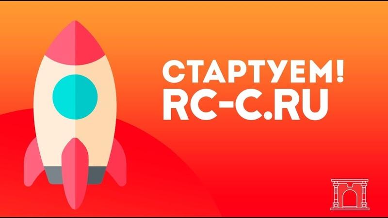 Открытие интернет-издания Red Castle - rc-c.ru