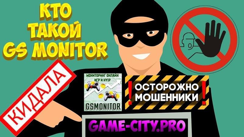 Вся правда о мошеннике GS monitor СКАМ игры game
