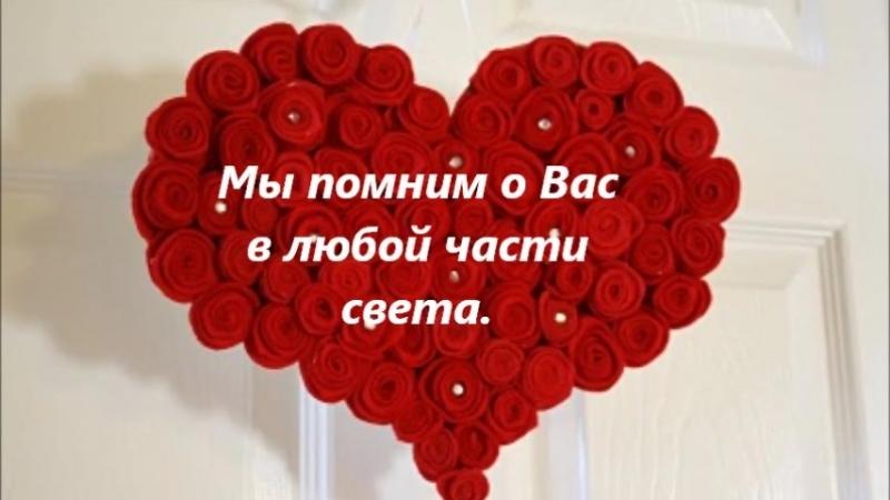Дорогой Людмиле Ивановне
