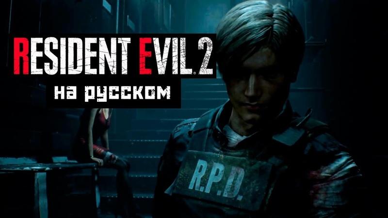 Resident Evil 2 (2019) - Релизный трейлер на русском