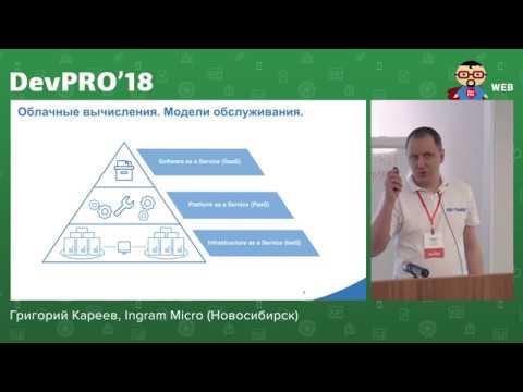 Григорий Кареев – Как построить летучий корабль. Современные PaaS-решения