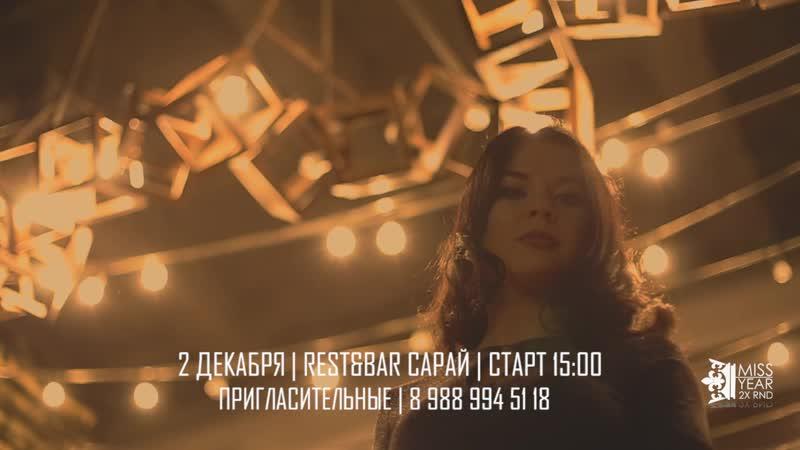 АЛЕНА КОЧЕТОВА | ФИНАЛ КОНКУРСА МИСС ГОДА 2X RND 2018