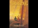 Черный Лукич - Тайна белого пятна (1999)