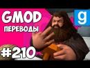 Михакер Garrys Mod Смешные моменты перевод 210 - ГАРРИ ПОТТЕР И ФАП-МОБИЛЬ Гаррис Мод Sandbox