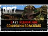 DayZ STANDALONE - ОДИНОКИЙ ВОЛКОДАВ #52 [Стрим 1080p 60HD] No Comments Games