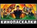 Тор Рагнарёк Пасхалки Thor Ragnarok Easter Eggs