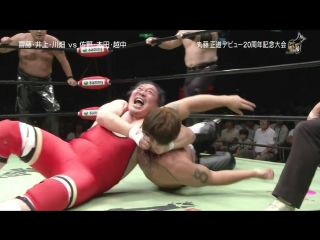Akitoshi Saito, Kishin Kawabata, Masao Inoue vs. Naoki Sano, Shiro Koshinaka, Tamon Honda (NOAH - Naomichi Marufuji 20th Anniver