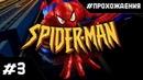 Прохождение Spider-Man 2000 (PS1). Часть 3 | В лабиринте Венома