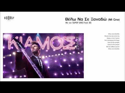 Πάνος Κιάμος - Super Sako feat. BO - Θέλω Να Σε Ξαναδώ
