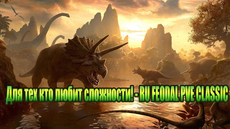 Мир динозавров RU FEODAL PVE CLASSIC