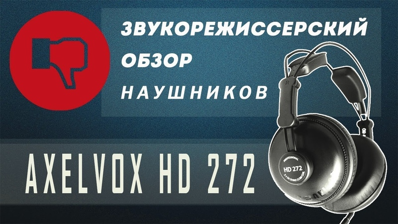 Обзор наушников Axelvox HD 272