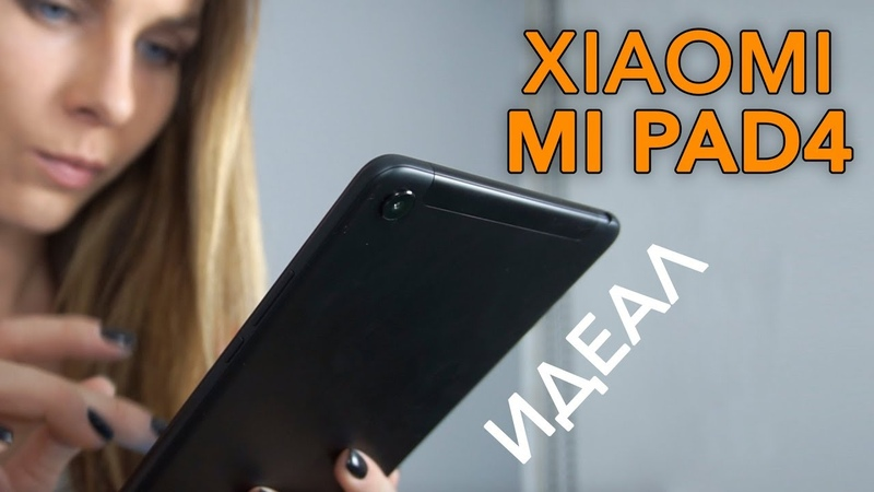 Xiaomi Mi Pad 4 - опыт использования спустя 2 месяца