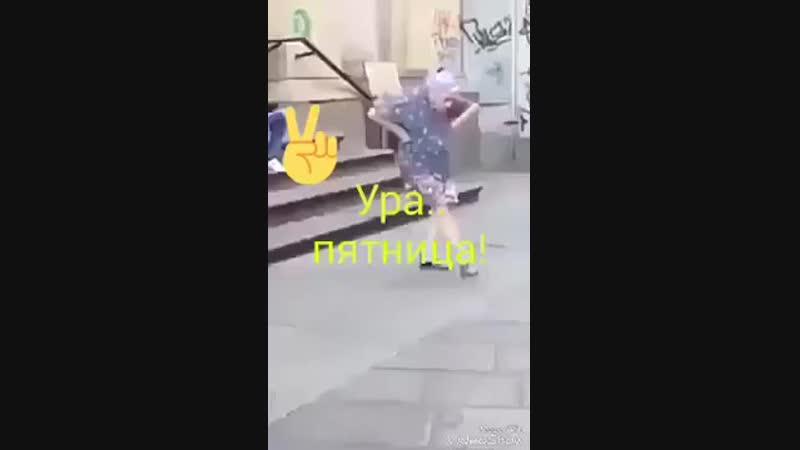 Бабка жжот ура пятница