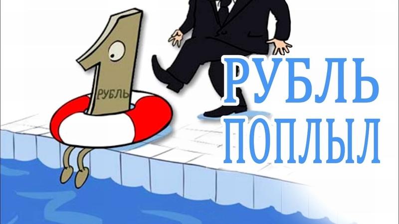 Минфин обвалит рубль / Прогноз доллара на неделю 12-18 ноября