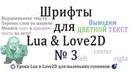 Цветной текст, Форматирование, Шрифты Урок 3 на Lua и Love2D. printf