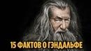 15 ФАКТОВ О ГЭНДАЛЬФЕ, О КОТОРЫХ ВЫ МОГЛИ НЕ ЗНАТЬ ВЛАСТЕЛИН КОЛЕЦ / ХОББИТ