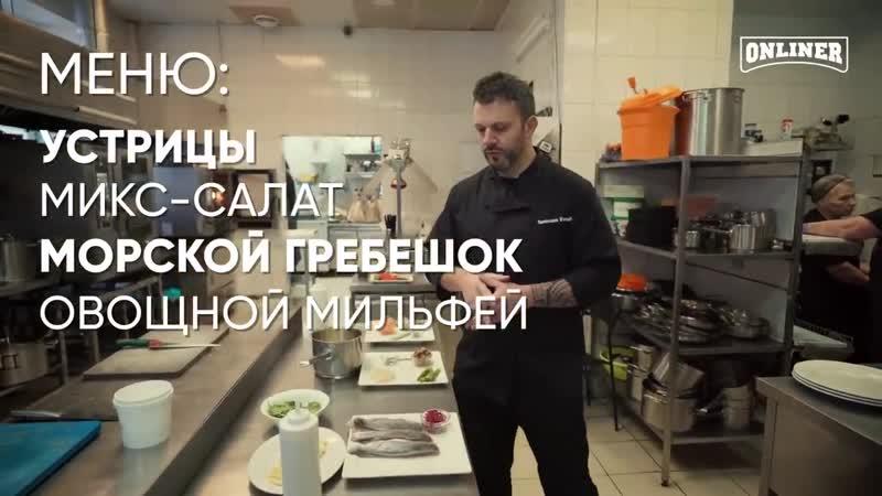 Высокая кухня или бред Гурманы на слепой дегустации