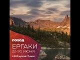 Поход на Ергаки 22-30 июня