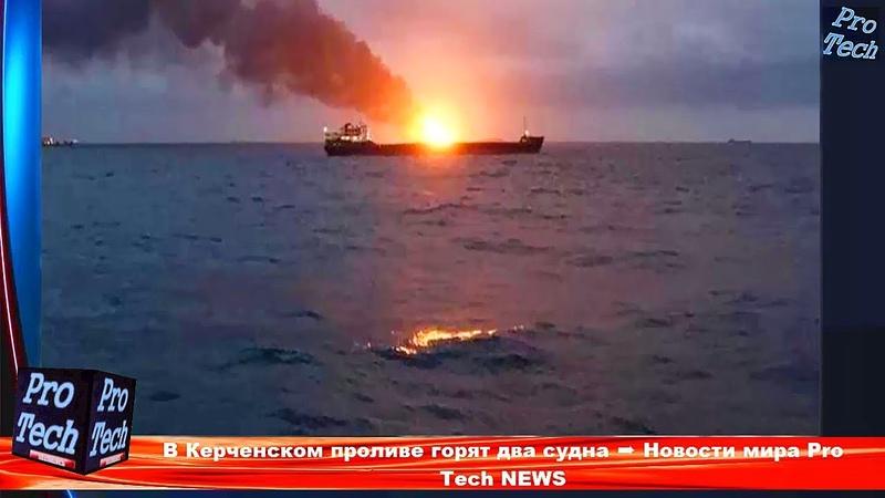 В Керченском проливе горят два судна ➨ Новости мира Pro Tech NEWS