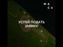ВЫИГРАЙ ГРАНТ НА ОБУЧЕНИЕ В MACS ОТ S7 AIRLINES