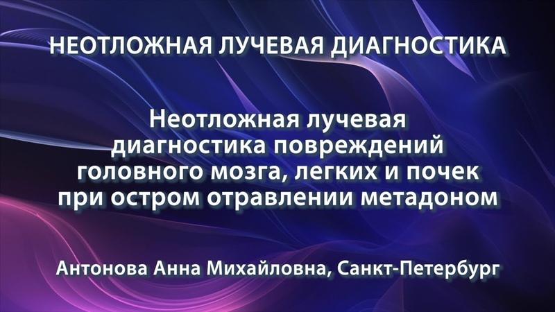 Антонова А.М. - Неотложная лучевая диагностика повреждений при остром отравлении метадоном