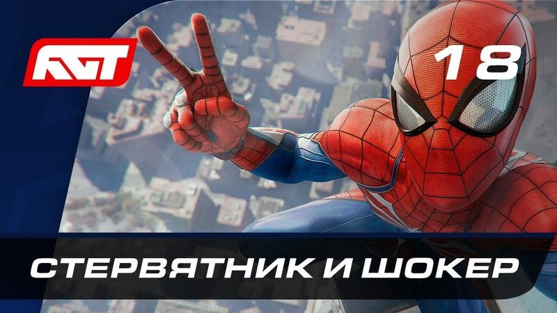 Прохождение Spider-Man (PS4) — Часть 18: Стервятник и Шокер