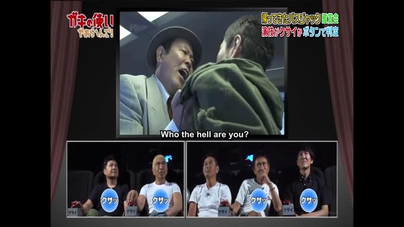 170827 Gaki no Tsukai 1370 The Bus Hijacker Returns English Subs