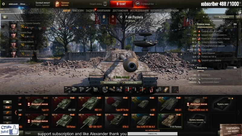 World Of Tanks 14 000 опыта К STANDART B