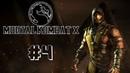 Прохождение Mortal Kombat X 4