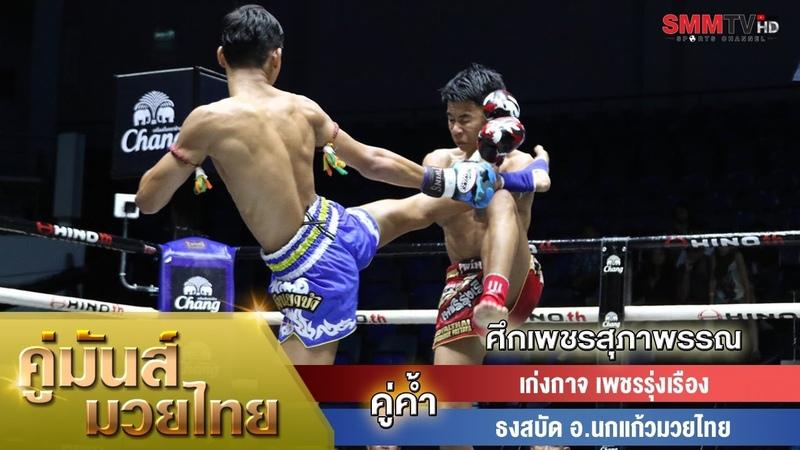คู่ค้ำ เก่งกาจ เพชรรุ่งเรือง ธงสบัด อ นกแก้วมวยไทย Kengkaj VS Tongsabat