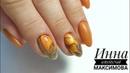 ❤ простой ОСЕННИЙ дизайн ногтей ❤ рисуем ЛИСТЬЯ на ногтях ❤ Дизайн ногтей гель лаком ❤