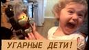 Угарные Дети! 2 Минуты Чистого Смеха! Самые Смешные Приколы С Детьми 1