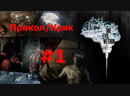 The Evil Within прикол 1