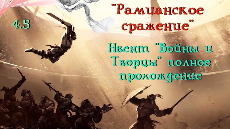 ArcheAge 4.5. Рамианское сражение - Восток сила. Полное прохождение ивента Войны и Творцы