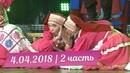 Казан кичлэре 4.04.2018 | 2 часть