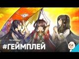 20 минут геймплея GOD WARS The Complete Legend