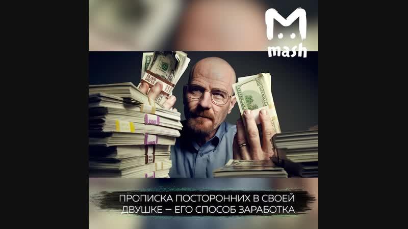 Москвич прописал у себя в квартире 78 человек